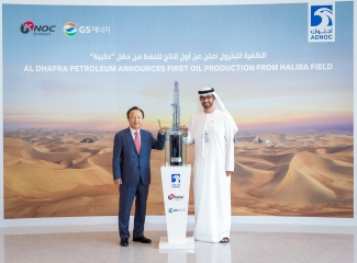 ADNOC's Al Dhafra Petroleum joint venture celebrates first oil production from Haliba Field
